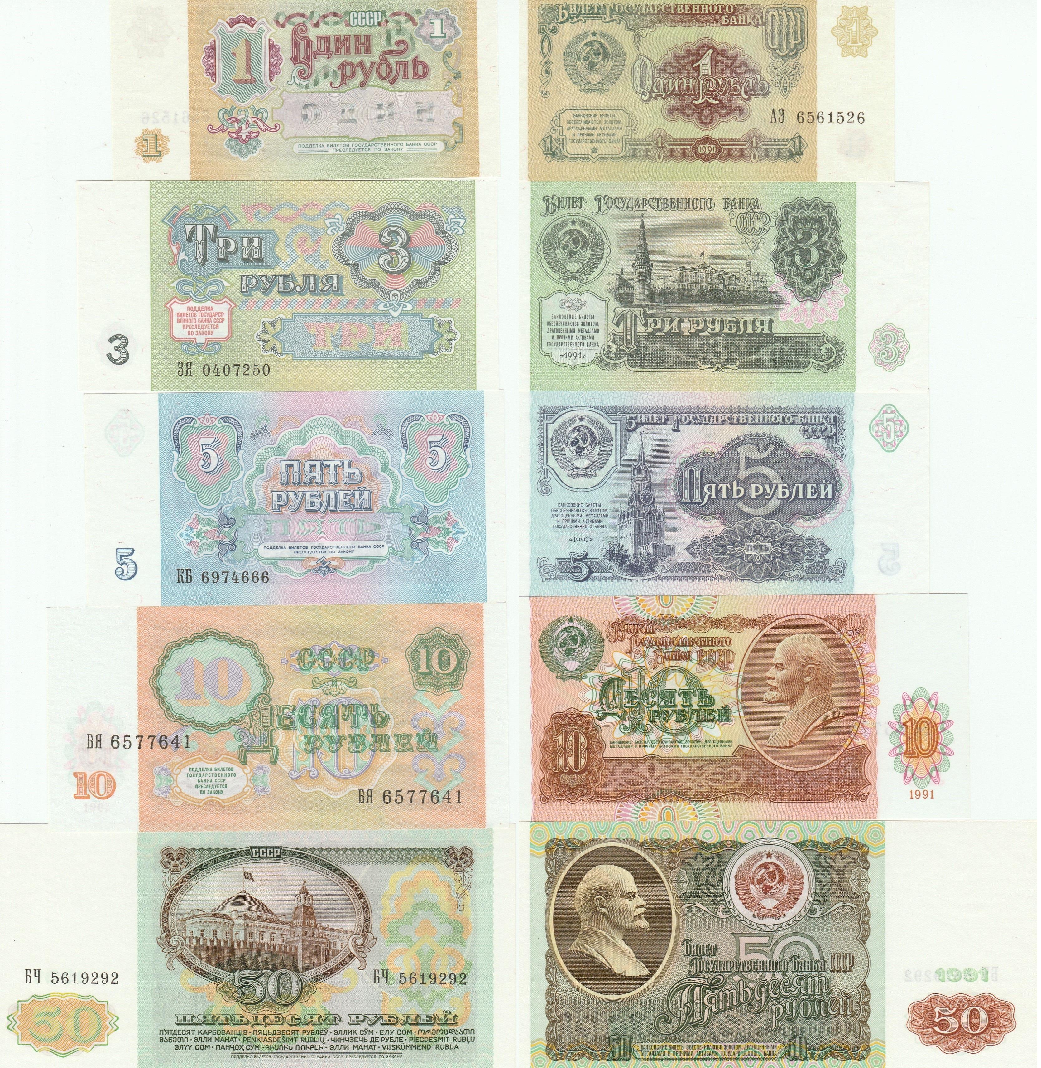 Russia 50 Rubles 1991 Pick 241 UNC